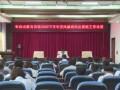 2020年全区教育系统党风廉政建设和反腐败工作会议召开