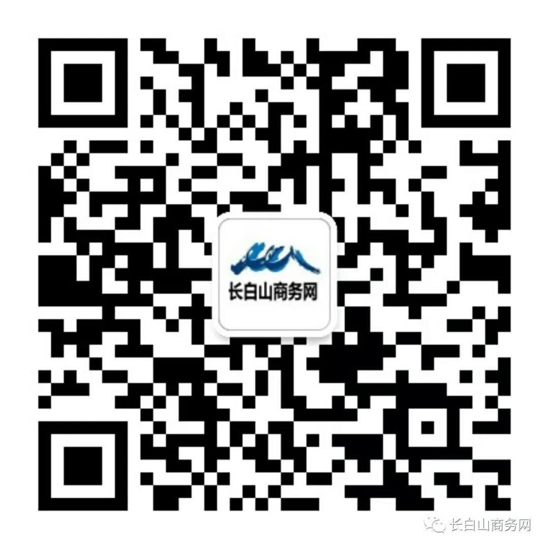 长白山商务网、长白山生活信息网